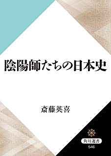 陰陽師たちの日本史 角川選書
