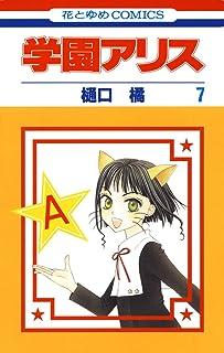 学園アリス 7 (花とゆめコミックス)