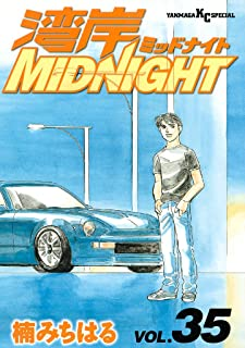 湾岸MIDNIGHT(35) (ヤングマガジンコミックス)