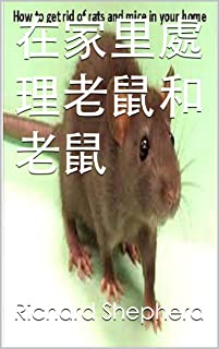在家里處理老鼠和老鼠 (Traditional Chinese Edition)