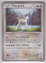 Pokemon Card Japanese - Arceus 035/036 CP5 - 1st Edition