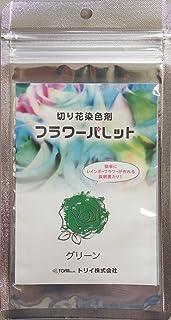 切り花染色剤 フラワーパレット グリーン