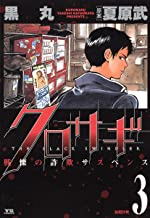 表紙: クロサギ(3) (ヤングサンデーコミックス) | 黒丸