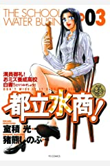都立水商!(3) (ヤングサンデーコミックス) Kindle版