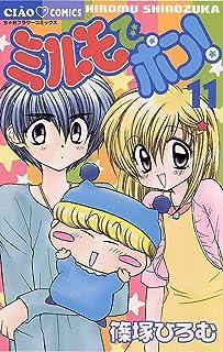 ミルモでポン!(11) (ちゃおコミックス)