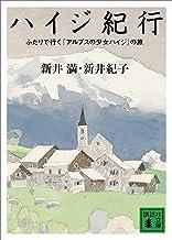 表紙: ハイジ紀行 ふたりで行く『アルプスの少女ハイジ』の旅 (講談社文庫) | 新井満