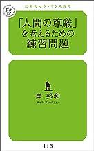 表紙: 「人間の尊厳」を考えるための練習問題 | 岸邦和