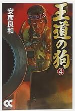 王道の狗4 (中公文庫 コミック版 や 3-33)
