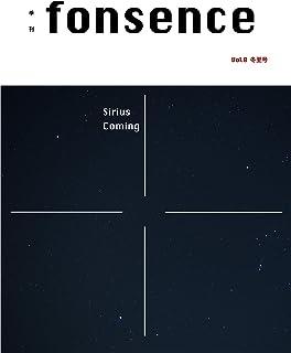 季刊 fonsence vol.8 冬至: sirius comimg