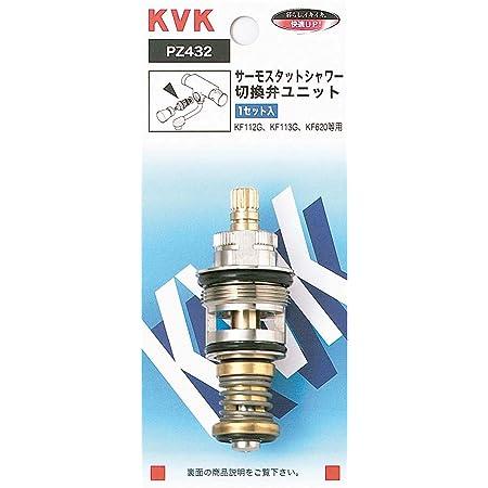 KVK サーモスタットシャワー切替弁ユニット 【PZ432】