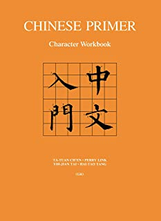 Chinese Primer: Character Workbook (GR)