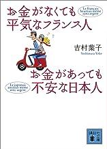 表紙: お金がなくても平気なフランス人 お金があっても不安な日本人 (講談社文庫) | 吉村葉子