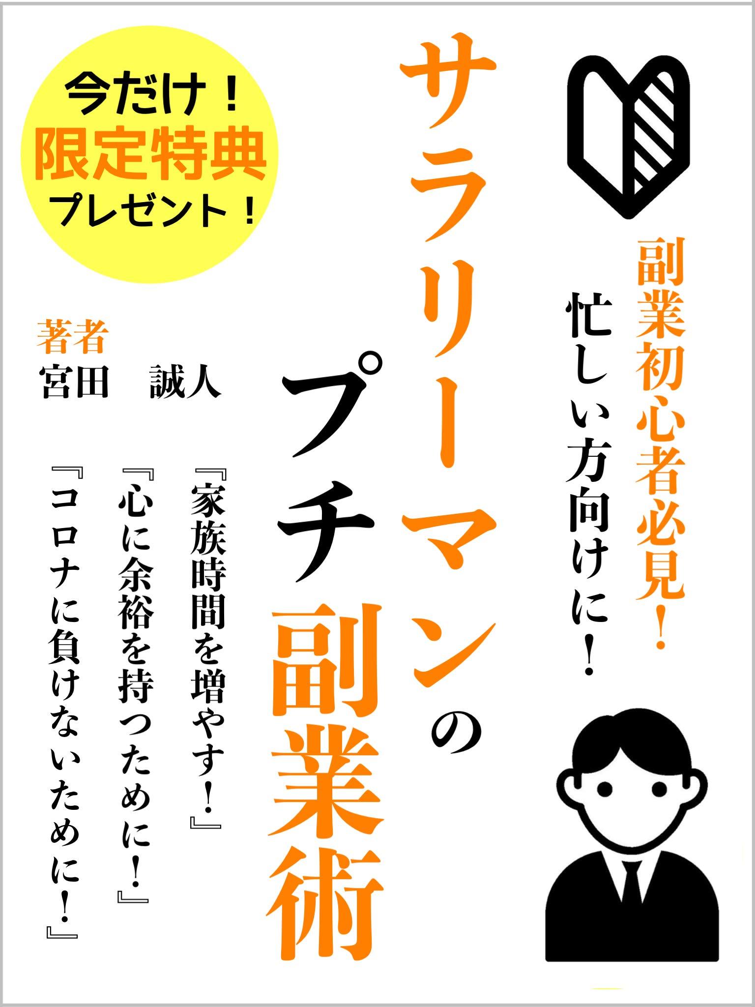 sarariman hukugyou: tokuten (Japanese Edition)