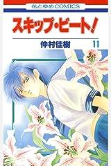 スキップ・ビート! 11 (花とゆめコミックス) Kindle版
