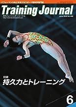 月刊トレーニングジャーナル 2020年6月号 (2020-05-15) [雑誌]