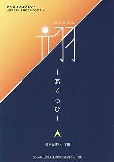 箏 楽譜 「 翊 - あくるひ -」 橋本みぎわ 作曲 縦譜 ・ 五線譜 箏十七絃 三重奏