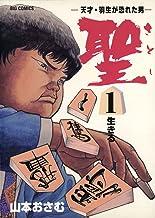表紙: 聖(さとし)-天才・羽生が恐れた男-(1) (ビッグコミックス) | 山本おさむ