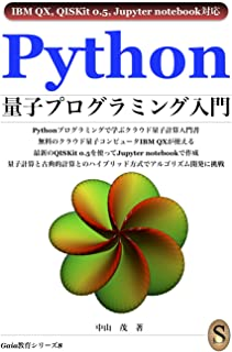 Introduction to Quantum Programming by Python Gaia Education Series (Japanese Edition)