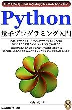 表紙: Python量子プログラミング入門 Gaia教育シリーズ   中山 茂