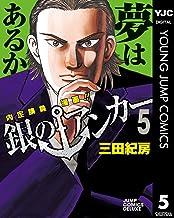 表紙: 銀のアンカー 5 (ヤングジャンプコミックスDIGITAL)   三田紀房