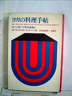 ヨガの料理手帖 (1971年)