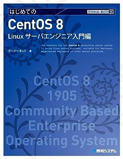 TECHNICAL MASTER はじめてのCentOS 8 Linuxサーバエンジニア入門編