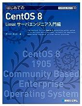 表紙: TECHNICAL MASTER はじめてのCentOS 8 Linuxサーバエンジニア入門編   デージーネット