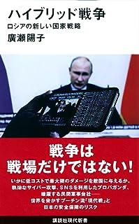 ハイブリッド戦争 ロシアの新しい国家戦略 (講談社現代新書)