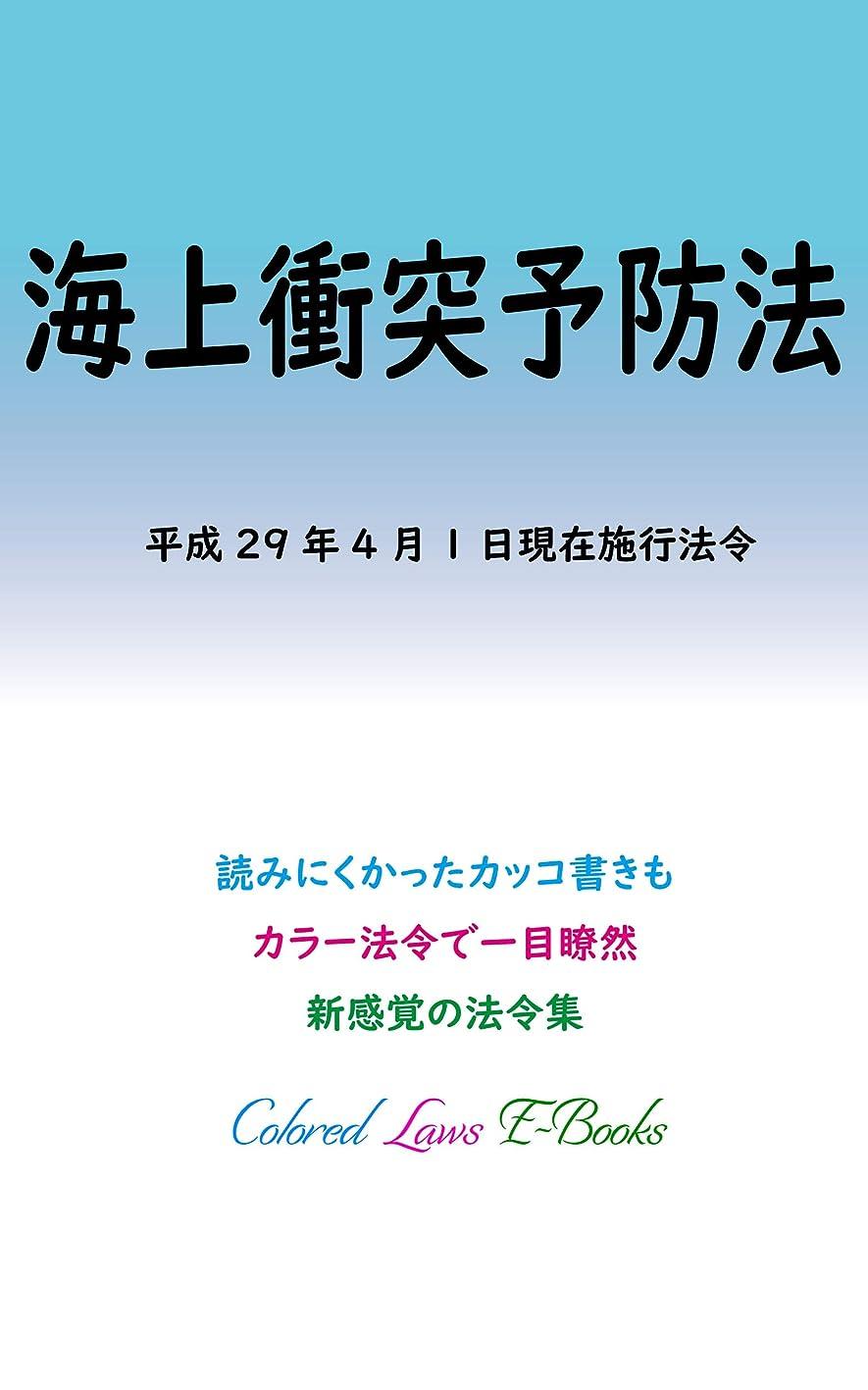 上向き図不屈海上衝突予防法 平成29年度版(平成29年4月1日) カラー法令シリーズ