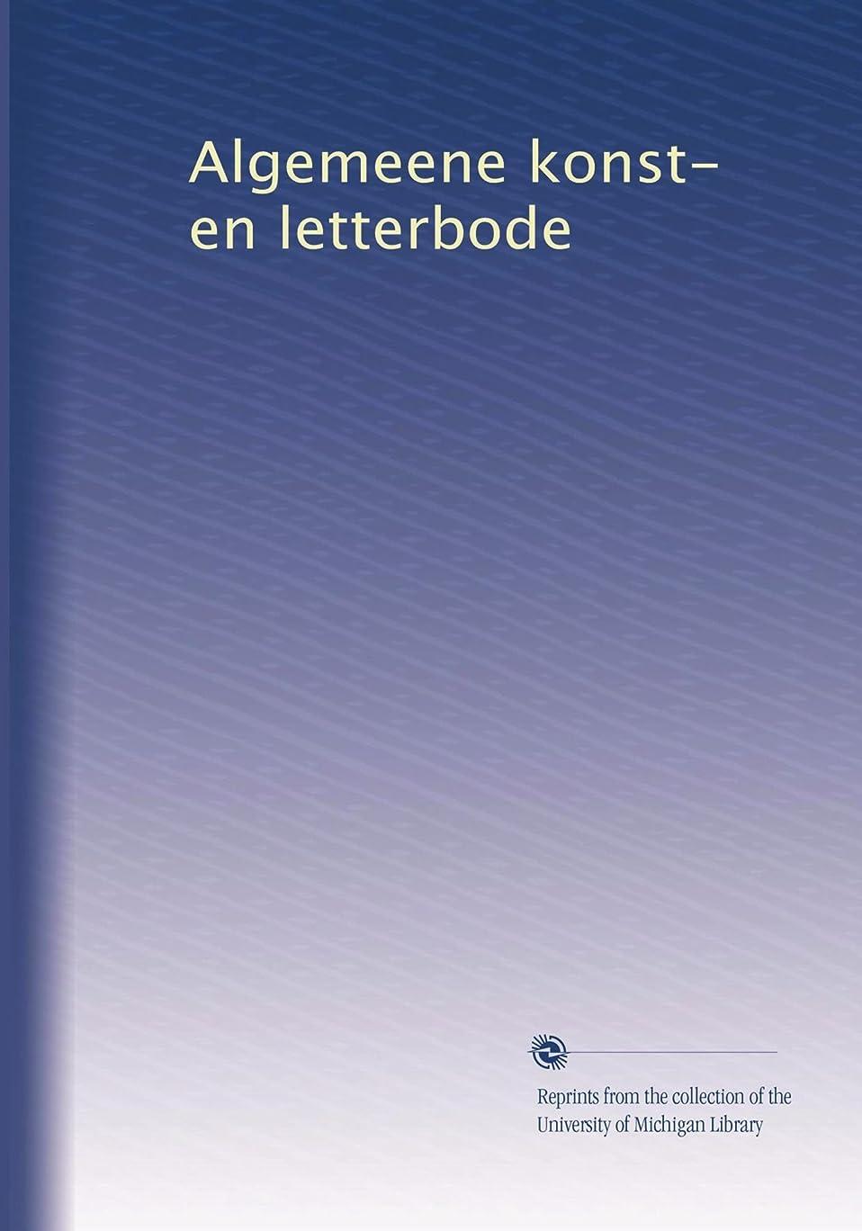 小売コードレスベスビオ山Algemeene konst- en letterbode (Vol.126)