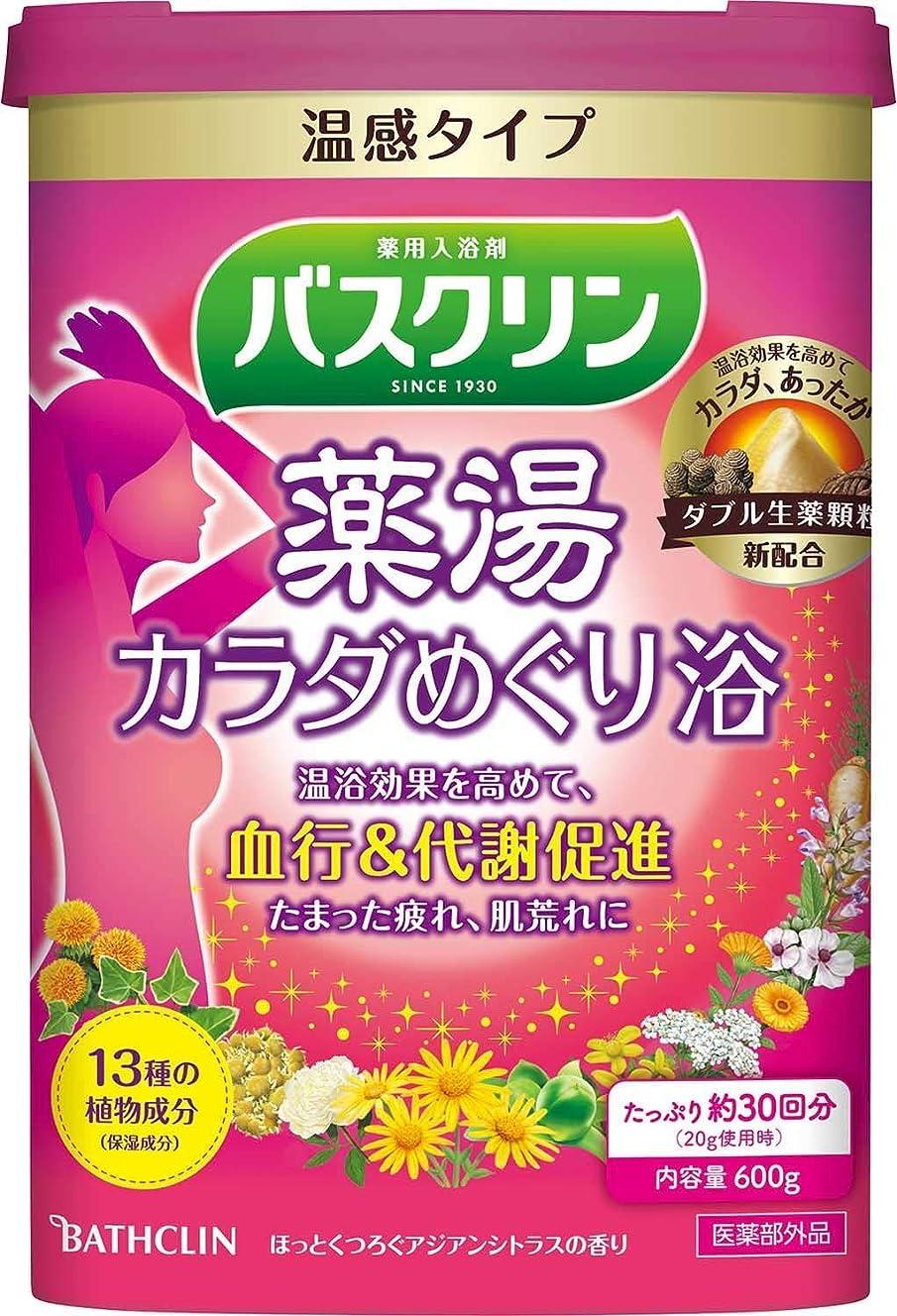 収入ムスタチオ髄【医薬部外品】バスクリン薬湯カラダめぐり浴600g入浴剤(約30回分)