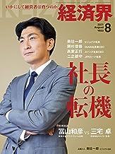 経済界 2021年 08月号 [雑誌]