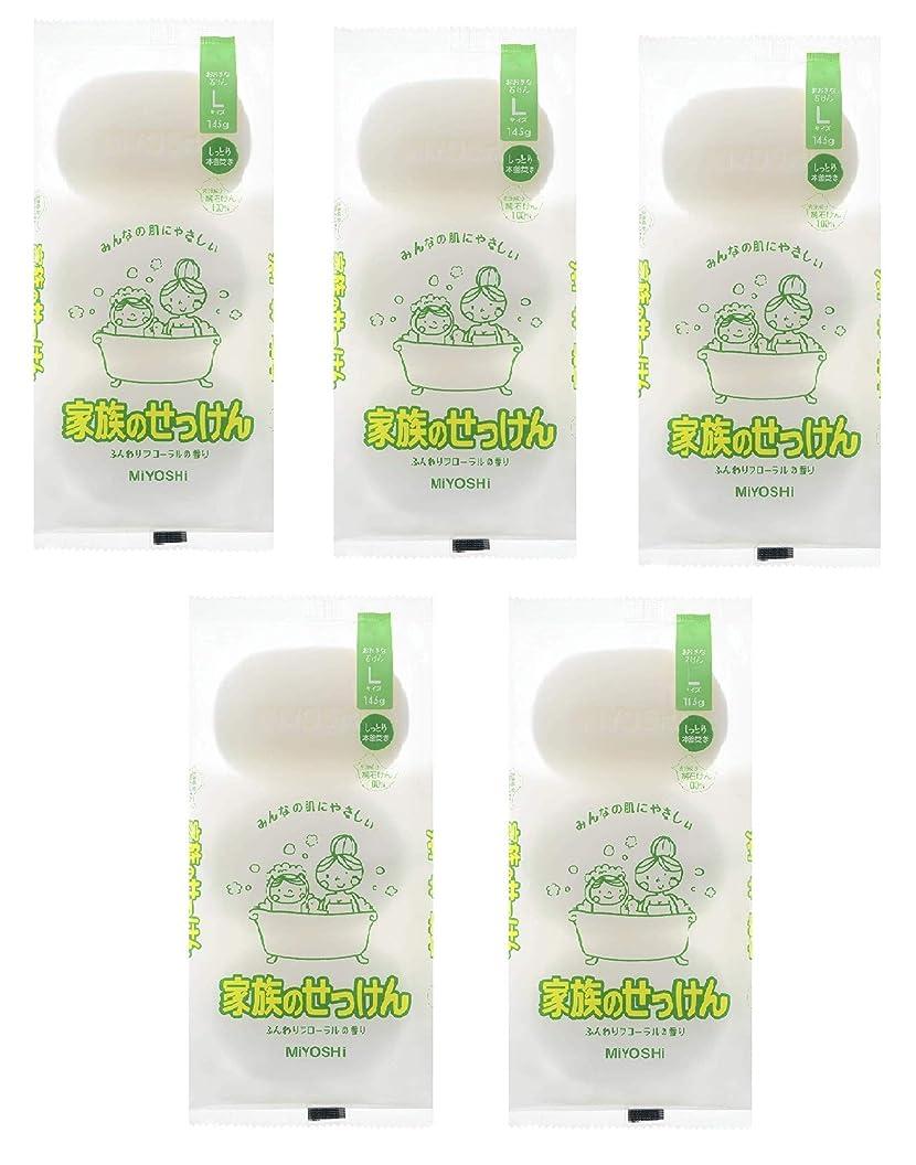 保護する連続した男やもめ(まとめ買い)ミヨシ石鹸 家族のせっけんN145G×3個入り × 5パック