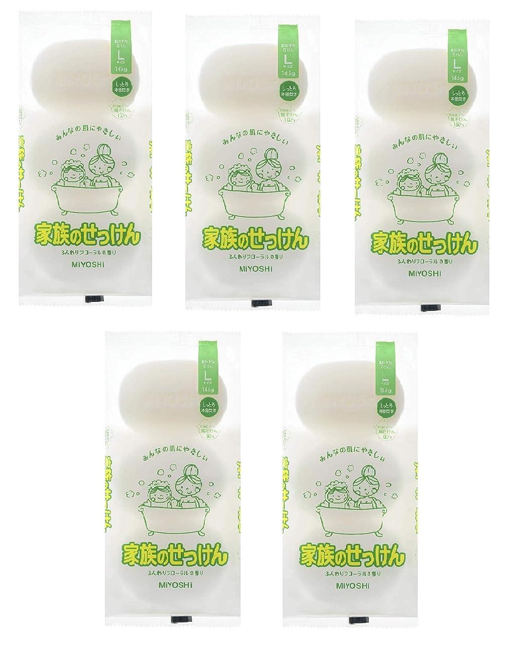 一般的な身元レイ(まとめ買い)ミヨシ石鹸 家族のせっけんN145G×3個入り × 5パック