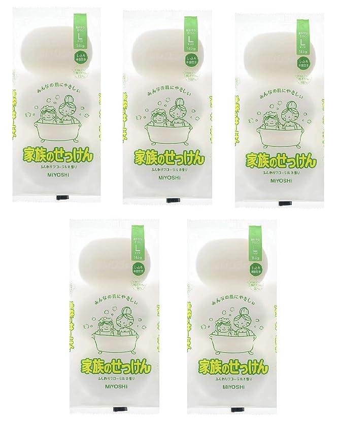 噴水ぎこちない製油所(まとめ買い)ミヨシ石鹸 家族のせっけんN145G×3個入り × 5パック