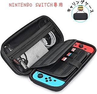 【Nintendo Switch対応・改良】Nintendo Switch ケース 任天堂スイッチ専用収納ケース ニンテンドースイッチ カバー ポーチ ポータブル ナイロン素材 防塵 防汚 耐衝撃 ゲームカード最大20枚収納可能 キャリングケース