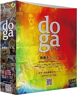 doga (ドーガ) ~動画作成ソフト/ビデオ編集・フォトムービー作成・アニメーション作成・DVD作成 | ボックス版 | Win対応