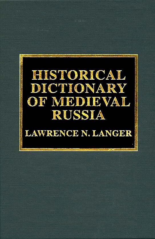 永続入札フレッシュHistorical Dictionary of Medieval Russia (Historical Dictionaries of Ancient Civilizations and Historical Eras Book 5) (English Edition)