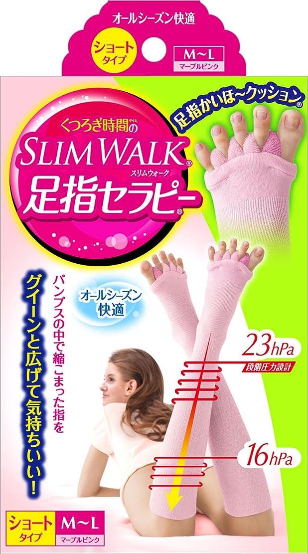 ホバー俳優劣るスリムウォーク 足指セラピー (オールシーズン用) ショートタイプ M-Lサイズ マーブルピンク(SLIM WALK,split open-toe socks,ML)