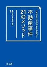 表紙: こんなところでつまずかない! 不動産事件21のメソッド | 東京弁護士会 親和全期会