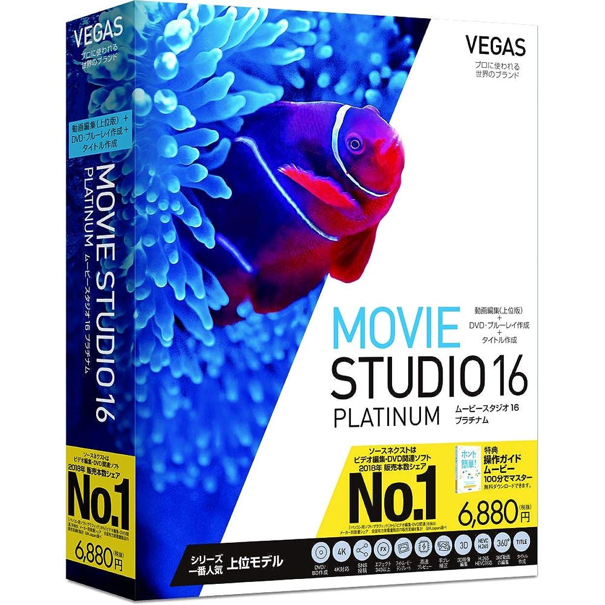 混乱させる気球くびれたVEGAS Movie Studio 16 Platinum(最新)|Win対応