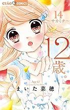 表紙: 12歳。(14) (ちゃおコミックス) | まいた菜穂