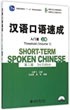 Short-term Spoken Chinese - Threshold vol.1 (English and Chinese Edition)