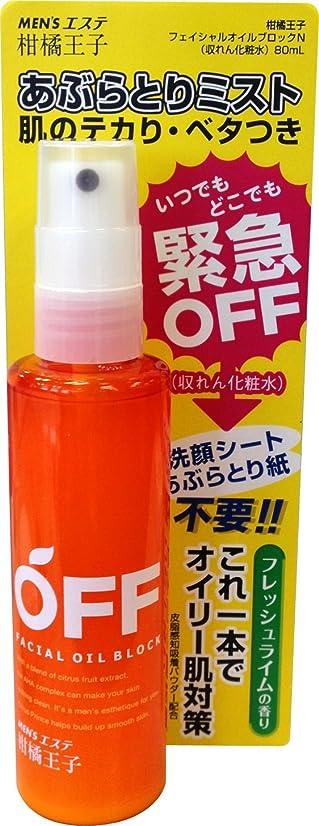 ケージ恥ずかしい文法柑橘王子 フェイシャルオイルブロック 80ml