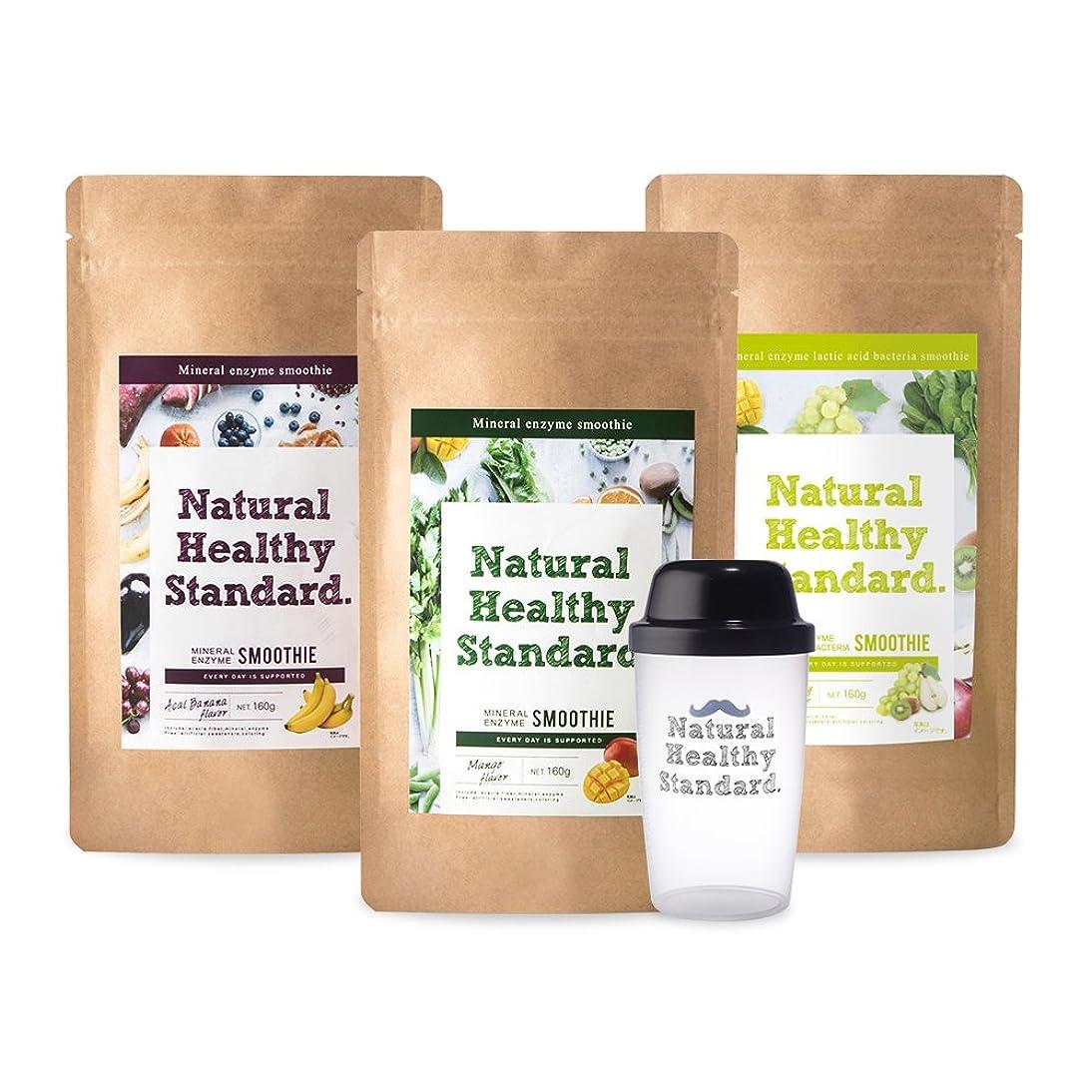 ドキュメンタリー慎重に旅Natural Healthy Standard. 選べるスムージー3袋セット 160g×3袋 (マンゴー×アサイーバナナ×乳酸菌グリーンフルーティー風味)