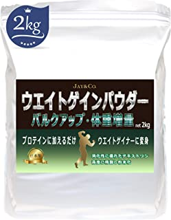 ウエイトゲイン パウダー 2kg バルク アップ 体重 増量 (プロテイン に加えるだけで ウエイトゲイナー に変身)