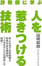 表紙: 詐欺師に学ぶ 人を惹きつける技術 仕事に効く人付き合いのポイント44 (クラップ・まとめ文庫)   山崎 和邦