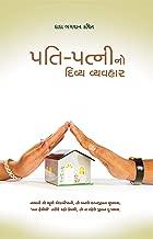Harmony In Marriage (Full Version) (Gujarati Edition)