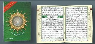 Tajweed Qur'an (Juz' Tabarak) (Arabic)