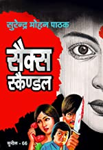 Sex Scandal (Sunil) (Hindi Edition)